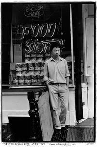 Ai Weiwei, Williamsburg, Brooklyn, 1983