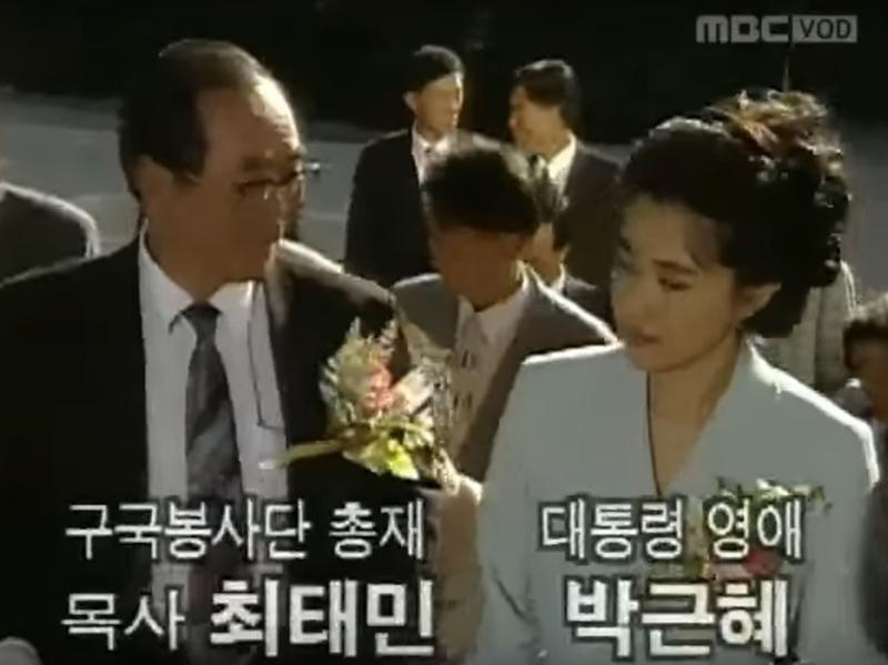 """Opening credits of the South Korean television show, """"The Fourth Republic."""" The actors pictured portray a shadowy cult figure (left) and Korea's future president."""